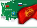 Правительство Кыргызстана одобрило ряд законопроектов по вступлению в Таможенный союз