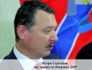"""Игорь Стрелков создает общественное движение  """"Новороссия"""""""