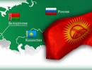 Противники вступления Киргизии в ТС, начинают сезон с раскрутки новой «темы»