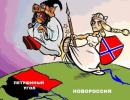 Новороссия предприняла попытку «сформулировать мечту»