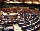 ПАСЕ признала, что развитие Европы возможно только с Россией