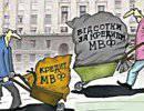 Гибель МВФ неизбежена