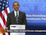 Почему Обама объявил Россию супердержавой