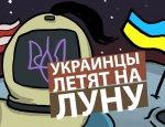 Украинцы летят на Луну