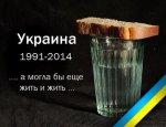 После Украины