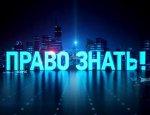 Право знать - 22.10.2016. Яков Кедми