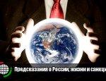 Предсказания о России, жизни и санкциях