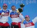 Паралимпийский подвиг России