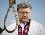 Народ Украины: Порошенко-сволочь, убей себя и не трогай Донбасс