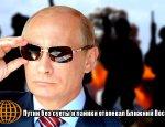 Путин без суеты и паники отвоевал Ближний Восток