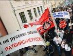 Скорый ответ за преследования русских: русофобов Латвии ждет расплата