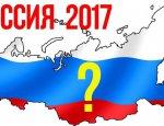 Прогноз для России на 2017 год