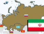 Евразийский вектор региональной политики Ирана