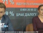 Пенсионер Юрий из ЛНР дозвонился в эфир украинского ТВ, переполошив ведущих