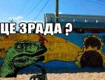 Эту зраду не закрасишь, не убьешь: частица русской души в центре Украины