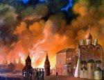 Против России: мы поджигали свои дома