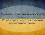 Свобода слова и Украина понятия несовместимые