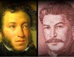 Наше всё: Сталин и Пушкин