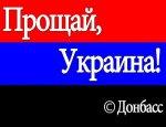 Украина начала всерьез готовиться к прощанию с Донбассом