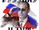Daily Telegraph: пока Путин у власти, Россия будет опаснее ИГ