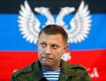 Захарченко: «поезд ушел». ДНР не вернется в состав Украины