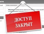 Блокировка соцсетей на Украине: глупость или отвлекающий манёвр?
