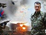 Стрелков сорвался с цепи: Российская власть — убогая дворцовая мафия