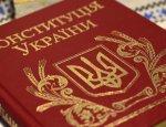 Без новой Конституции Украине грозит полных крах