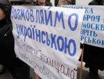 Добровольная резервация Украины: языковой аспект