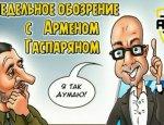 """""""Я так думаю!"""". №37 Спец подкаст о проблемах в России"""