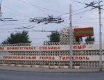 Приднестровье Додону не отдадим