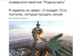 Сторонникам Навального мало «Родины-Матери»: на очереди захоронения