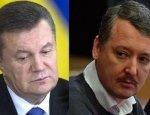 Открытое обращение Игоря Стрелкова к Виктору Януковичу
