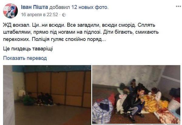 В Украине нацизма нет: Всего лишь идут погромы ромов
