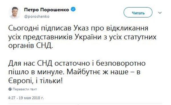 Шёл  пятый год, а Украина всё выходила из СНГ и выходила